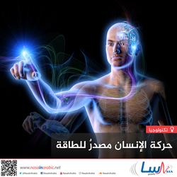 حركة الإنسان مصدرٌ للطاقة