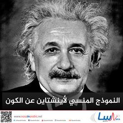 النموذج المنسي لأينشتاين عن الكون