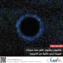 فلكيون يعثرون على ست مجرات غريبة تبدو خالية من النجوم!