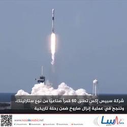 شركة سبيس إكس تطلق 60 قمراً صناعيّا من نوع ستارلينك، وتنجح في عملية إنزال صاروخ ضمن رحلة تاريخية
