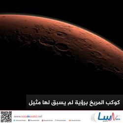كوكب المريخ برؤية لم يسبق لها مثيل
