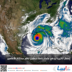 إعصار كاترينا يدفع علماء ناسا لتطوير نظم محاكاة الأعاصير