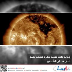 وكالة ناسا ترصد حفرة ضخمة تنمو على سطح الشمس