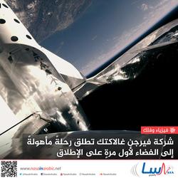 شركة فيرجن غالاكتك تطلق رحلةً مأهولةً إلى الفضاء لأول مرةٍ على الإطلاق