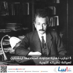 5 تجارب ذهنية مجنونة استخدمها اينشتاين لصياغة نظرياته الثورية
