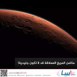 مكامن المريخ العملاقة قد لا تكون جليدية!