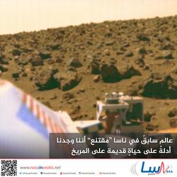 """عالم سابقٌ في ناسا """"مقتنع"""