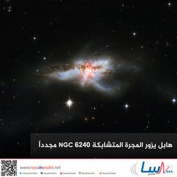 هابل يزور المجرة المتشابكة NGC 6240 مجدداً