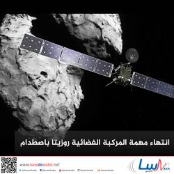 انتهاء مهمة المركبة الفضائية روزيتا باصطدام