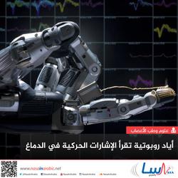 أياد روبوتية تقرأ الإشارات الحركية في الدماغ