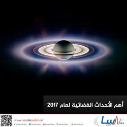 أهم الأحداث الفضائية لعام 2017