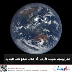 صور يومية لكوكب الأرض الآن على موقع ناسا الجديد