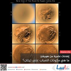 إضاءات علمية من هويغنز: ما هي مكونات الضباب على تيتان؟