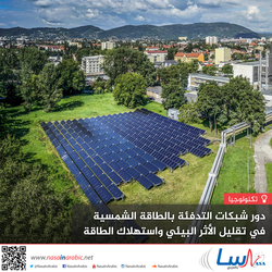 دور شبكات التدفئة بالطاقة الشمسية في تقليل الأثر البيئي واستهلاك الطاقة.