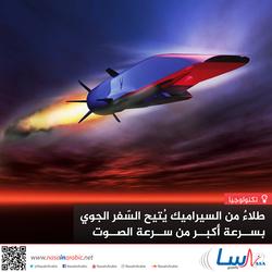 طلاء من السيراميك يتيح السفر الجوي بسرعة أكبر من سرعة الصوت