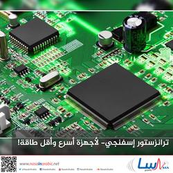 ترانزستور إسفنجي- لأجهزة أسرع وأقل طاقة!