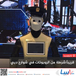 قريباً : شرطة من الروبوتات في شوارع دبي