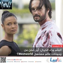 العِلم وراء الخيال: أين نحن من روبوتات عالم مسلسل Westworld؟