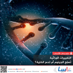 التغييرات الوراثية.. تصلح الجينوم أم تدمر الخلية؟