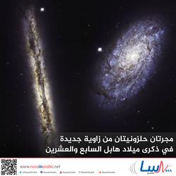 مجرتان حلزونيتان من زاوية جديدة في ذكرى ميلاد هابل السابع والعشرين