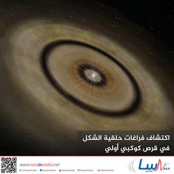 اكتشاف فراغات حلقية الشكل في قرص كوكبي أولي
