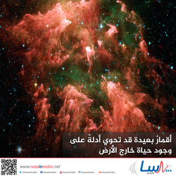 أقمارٌ بعيدة قد تحوي أدلةً على وجود حياة خارج الأرض