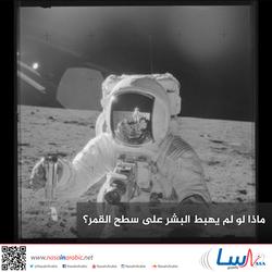 ماذا لو لم يهبط البشر على سطح القمر؟