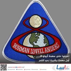 تعرفوا على مهمة أبولو 8، أول مهمةٍ بشريةٍ نحو القمر