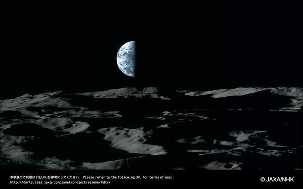 التقطت هذه الصور من المركبة الفضائية اليابانية Kaguya في أكتوبر/تشرين الأول 2008  لشروق الارض كما يرى من سطح القمر
