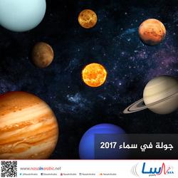 جولة في سماء 2017