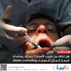 هل تخاف من طبيب الأسنان؟ ربما قد يساعدك الجهاز العازل للضوضاء Noise-canceling