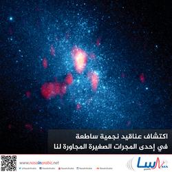 اكتشاف عناقيد نجمية ساطعة في إحدى المجرات الصغيرة المجاورة لنا