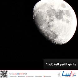ما هو القمر المتزايد؟