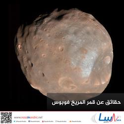حقائق عن قمر المريخ فوبوس