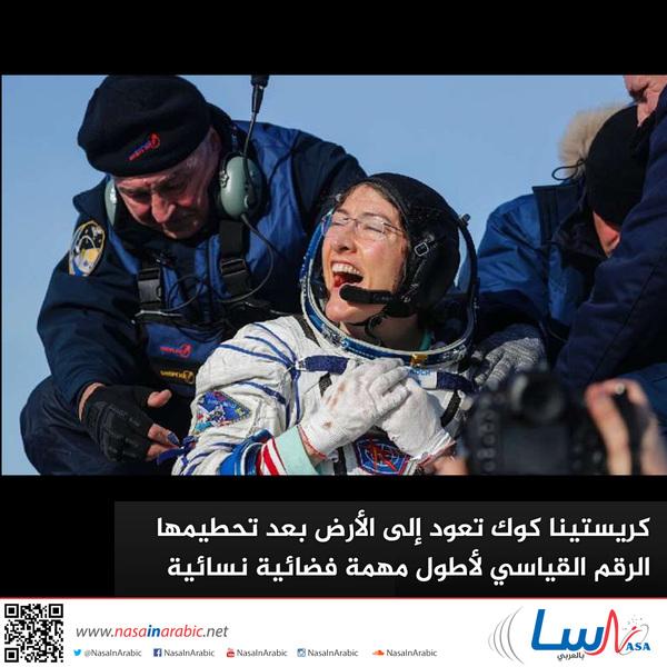 رائدة الفضاء التابعة لناسا، كريستينا كوك، بعد هبوطها في سهلٍ كازاخستاني بعد قضائها 328 يوماً في الفضاء.