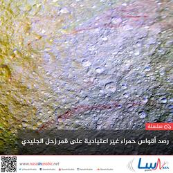 رصد أقواس حمراء غير اعتيادية على قمر زحل الجليدي