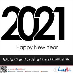 لماذا تبدأ السنة الجديدة في الأول من كانون الثاني/يناير؟