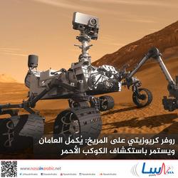 روفر كريوزيتي على المريخ: يُكمل العامان ويستمر باستكشاف الكوكب الأحمر