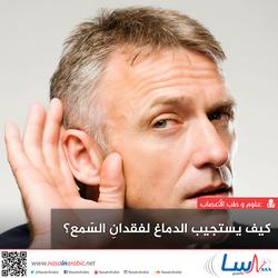 كيف يستجيب الدماغ لفقدان السمع؟