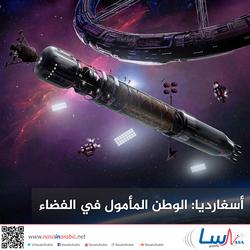 أسغارديا: الوطن المأمول في الفضاء