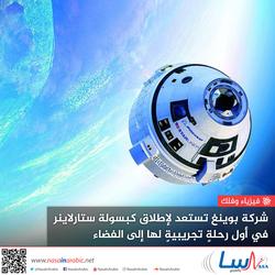 شركة بوينغ تستعد لإطلاق كبسولة ستارلاينر في أول رحلةٍ تجريبيةٍ لها إلى الفضاء