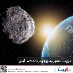 كويكب صغير وسريع يمر بمحاذاة الأرض