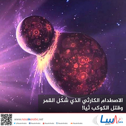 الاصطدام الكارثي الذي شكّل القمر وقتل الكوكب ثيا!