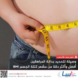 وسيلة لتحديد بدانة المراهقين أفضل وأكثر دقة من مشعر كتلة الجسم BMI