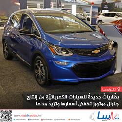بطَّارياتٌ جديدةٌ للسيارات الكهربائيَّةِ من إنتاج جنرال موتورز تخفضُ أسعارَها وتزيدُ مداها