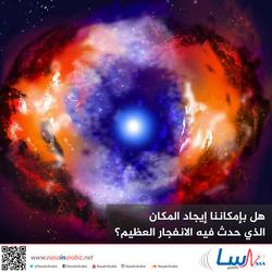 هل بإمكاننا إيجاد المكان الذي حدث فيه الانفجار العظيم؟