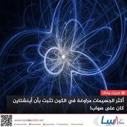 أكثر الجسيمات مراوغة في الكون تثبت بأن أينشتاين كان على صواب!