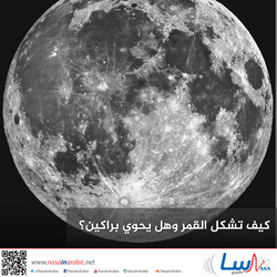 كيف تشكل القمر وهل يحوي براكين؟