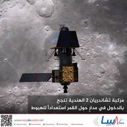 مركبة تشاندريان 2 الهندية تنجح بالدخول في مدارٍ حول القمر استعداداً للهبوط