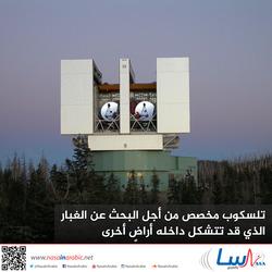 تلسكوب مخصص من أجل البحث عن الغبار الذي قد تتشكل داخله أراضٍ أخرى